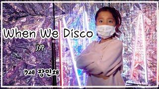 [KDM키즈댄스]박진영(JYP)-When We Disc…