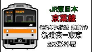 [BVE5][1080p60fps][JR東日本/JR East Japan]武蔵野線・京葉線 629列車(快速 東京行[武蔵野線内 各停]) 新浦安~東京(京葉地下ホーム) 205系外扇