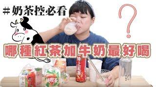【奶茶控必看】什麼紅茶加牛奶最好喝?❤︎古娃娃WawaKu thumbnail