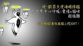 絕・斷罪天使海蝶降臨 在世界中心呼喊了愛情的貓咪 超極難 時光機貓(賽格威貓三階)GET - 貓咪大戰爭 [OMG CRAFTS] thumbnail