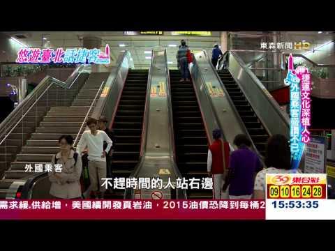 [東森新聞HD]捷運文化深植人心 外國乘客盛讚不已