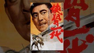 これが任侠だ!広い日本、生きるにゃでっかい意地と肝っ玉。その名、坂...