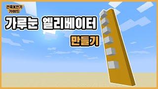마인크래프트 가루눈 엘리베이터 만들기 [전기편]
