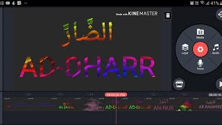 allah-ke-99-naam-with-beautiful-voice-free-download-99