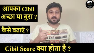 What is Cibil Score | How to improve credit score ?