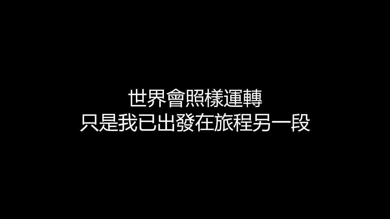 蔡健雅 遺書 動態歌詞 動態歌詞 - YouTube