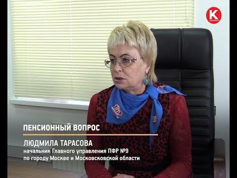 КРТВ. Электронные услуги Пенсионного фонда России