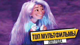 ТОП МУЛЬТФИЛЬМЫ 2021 года + 💜💛💜