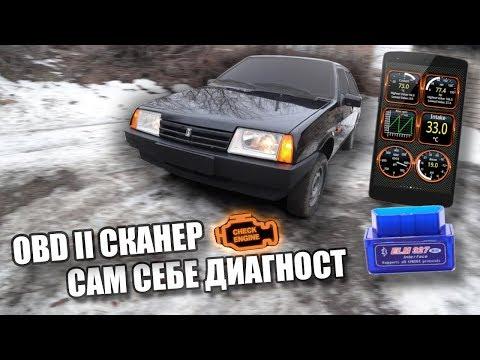 Автосканер с КИТАЯ за 500 рублей! Стоит ли покупать или НЕТ?! ВАЗ 21099 СЛОМАЛАСЬ НА РОВНОМ МЕСТЕ!