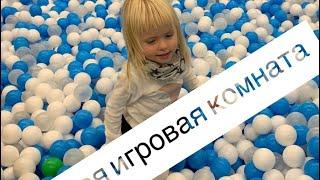 Новая Детская Игровая Площадка! Развлечения для детей, Горки, Батут и Купание в  Бассейне в Мячиках!
