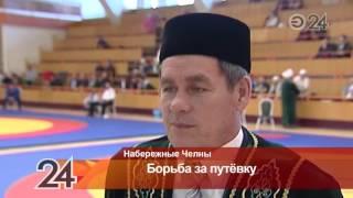 В Набережных Челнах прошел всероссийский турнир по национальной борьбе куреш
