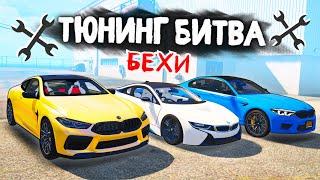 ЧЬЯ БЕХА ПОБЕДИТ В ГОНКЕ? - BMW ТЮНИНГ БИТВА: GTA 5 ONLINE смотреть онлайн в хорошем качестве бесплатно - VIDEOOO