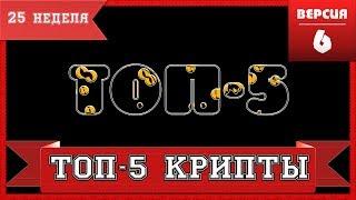 ТОП 5 Криптовалют 25 недели 2018. Курс BITCOIN, ETH, EOS, VeChain, RIPPLE, TRON и др...