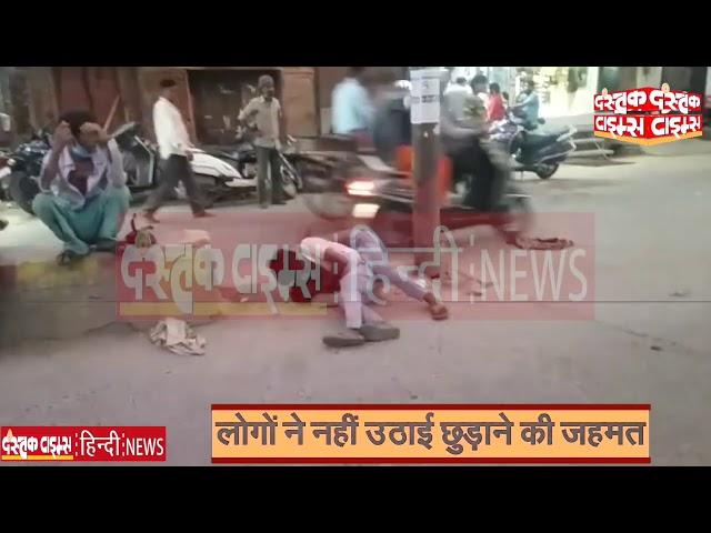 अलीगढ़ में बीच सड़क पर भिड़े दो शराबी, कुर्ताफाड़ मारपीट देख लगा लोगों को जमावड़ा...देखें वीडियो