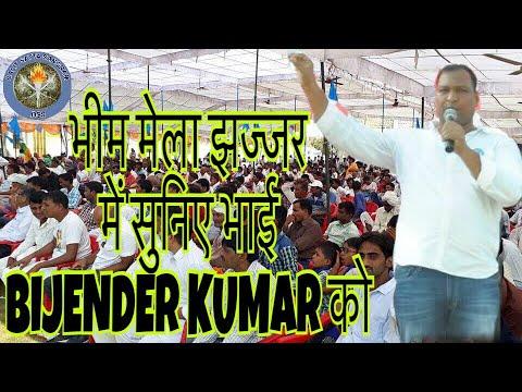 DSS Chief Editor Bijender Kumar At Jai Bhim Mela Jhajjar