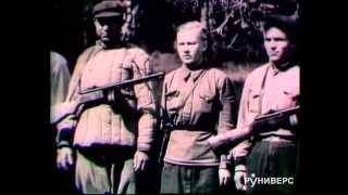 """Фильм 10 """"Партизаны"""""""
