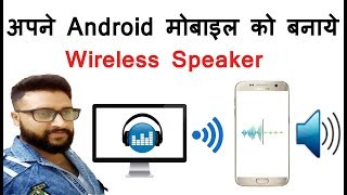 Use Your Android As A Wireless Speaker & Connect from Any Device 2018 ( in Hindi ) By Digital Bihar