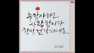 선우 WG. 홍보영상2(모바일전용)