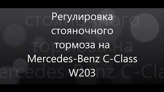 Регулировка стояночного тормоза на Mercedes Benz C-class W203(, 2016-11-17T19:39:01.000Z)