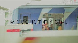 リコチェットマイガール - 25時過ぎに君と見た海は(MUSIC VIDEO)