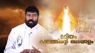 Shekinah Television|Mariyam Kalathinte Adayalam|Episode 01|Fr. Cyril Edamana