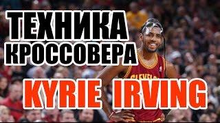 СЕКРЕТЫ ДРИБЛИНГА КАЙРИ ИРВИНГА / Kyrie Irving Nba Workout