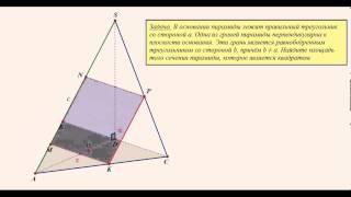Треугольная пирамида Сечение квадрат. Найдите площадь сечения