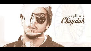 Obaydah || Unconscious || فاقد الوعي || عبيدة || Official lyrics video