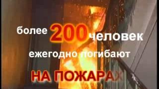 Социальный видеоролик по пожарной безопасности