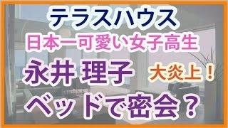 テラスハウス出演の、日本一可愛い女子高生 永井理子がメンバーと密会ベ...