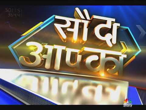 Sauda Aapka | Aditya Birla Capital की Listing की हुई शुरुवात | 1st Sept  2017 | CNBC Awaaz