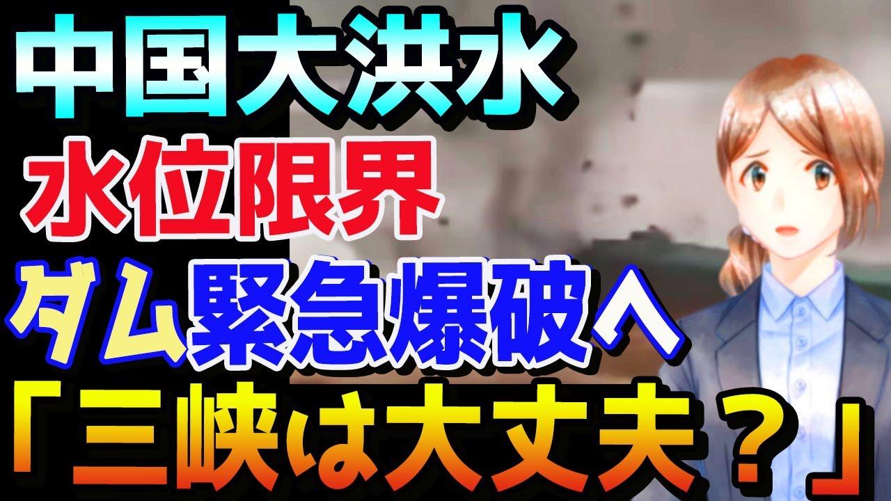 【海外の反応】三峡ダムは大丈夫?中国河南省の洪水被害が急拡大、ダム決壊阻止の爆破作業決行も「巨大台風」が接近しもはや手がつけられない状態に