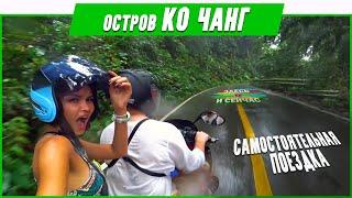 Остров Ко Чанг. Самостоятельная поездка на байке. Таиланд 2018   ISLAND KHO CHANG. THAILAND
