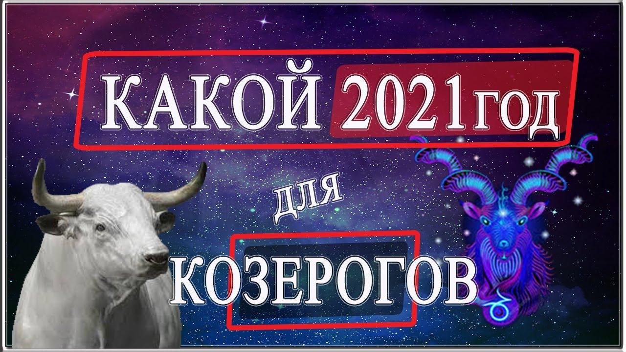 КОЗЕРОГ гороскоп на 2021 год БЫКА от FUTURE TV