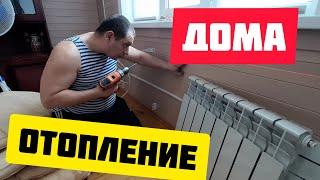 Отопление дома без газа | Как сделать отопление своими руками