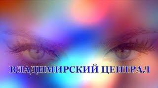 ВЛАДИМИРСКИЙ ЦЕНТРАЛ. КЛИП НА ПЕСНЮ МИХАИЛА КРУГА.