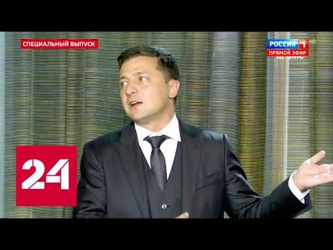Зеленский удивился публикации своего разговора с Трампом. 60 минут от 26.09.19