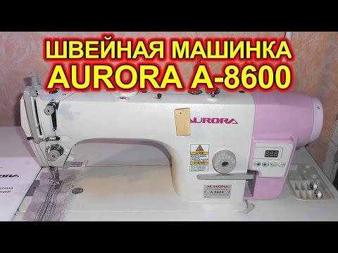 Швейная машинка AURORA A-8600. Сборка, первичная проверка, отзывы.
