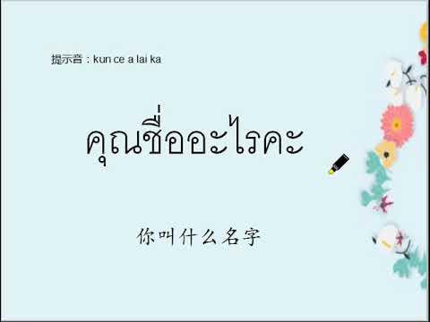 【泰語學習】泰語零基礎入門學習 - YouTube