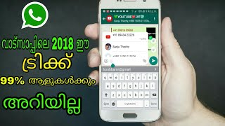 Watsapp 2018 amazing trick || 99% of the people do not know this