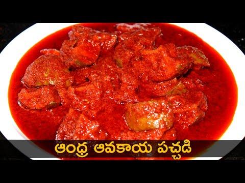 Avakaya Pachadi Recipe || Andhra Mango Pickle (ఆంధ్ర ఆవకాయ పచ్చడి)