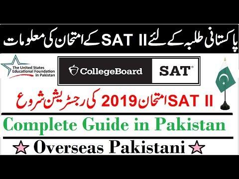 SAT II Exam in Pakistan !! Complete Guide of Registration
