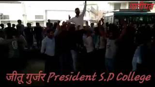 S.D (PG) College Panipat || President Jitu Gurjar