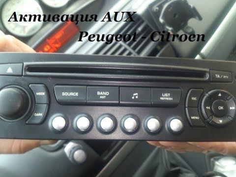 Активация AUX Citroen Peugeot.