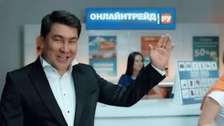 Азамат Мусагалиев и Денис Дорохов в ОНЛАЙНТРЕЙД.РУ