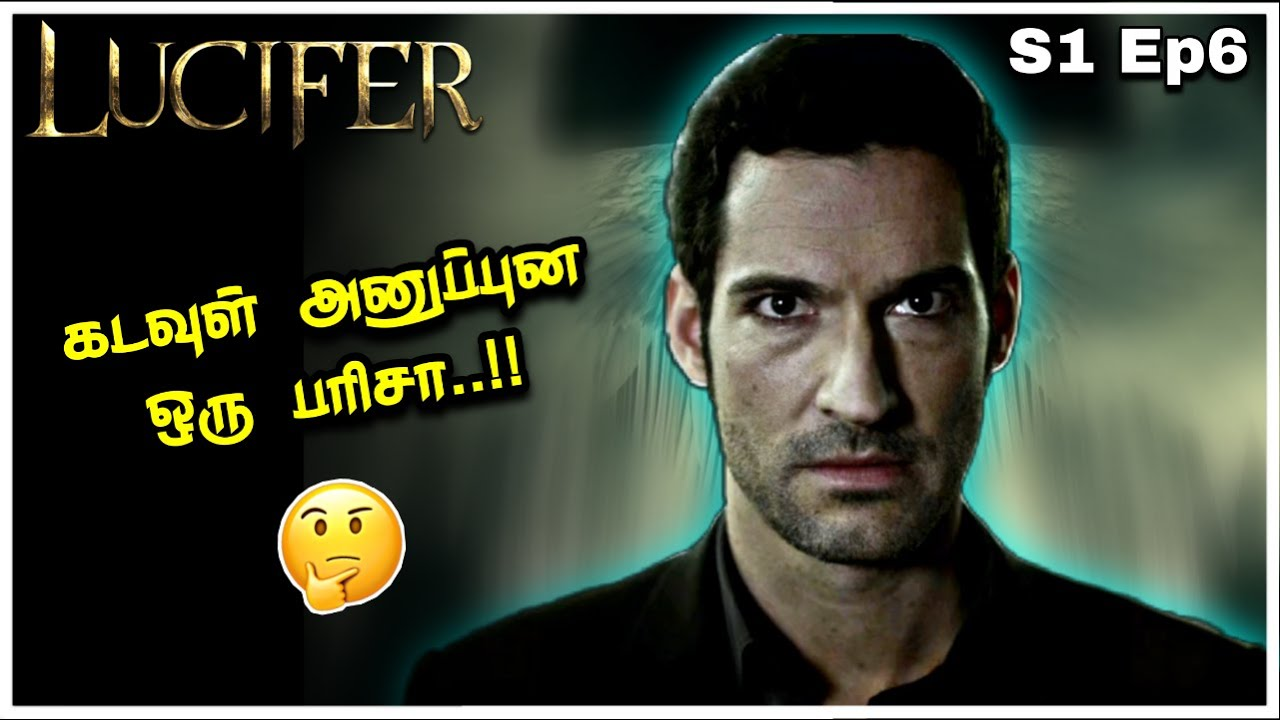 Download Lucifer series season 1 episode 6 explained in Tamil | Lucifer series Tamil review | Gms VoTe தமிழ்