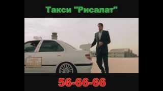 Такси Махачкала. Такси Рисалат. Телефоны такси. Такси качественно, быстро, недорого. тел. 56 66 66(Наша фирма занимается перевозкой пассажиров по г.Махачкала . Звоните тел. 56 66 66 Уважаемые руководители..., 2013-07-30T07:32:21.000Z)