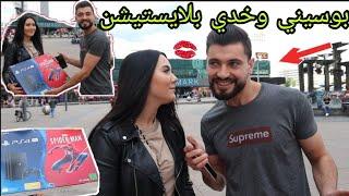 شافها أبوها وهي عم تبوسني بنص شارع مقابل بلايستيشن4 ( تجربة اجتماعية !! لايفوتكم