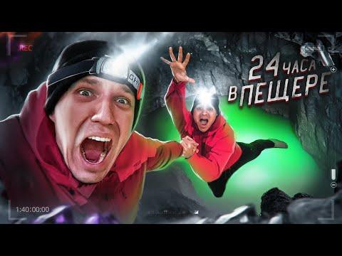 24 ЧАСА В ПЕЩЕРЕ ЧТОБЫ ВЫЖИТЬ! ФИНАЛ ПРОЕКТА