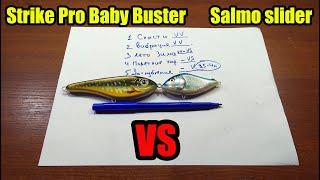 Чем отличается джеркбейт Salmo slider от джерка Strike Pro Baby Buster?